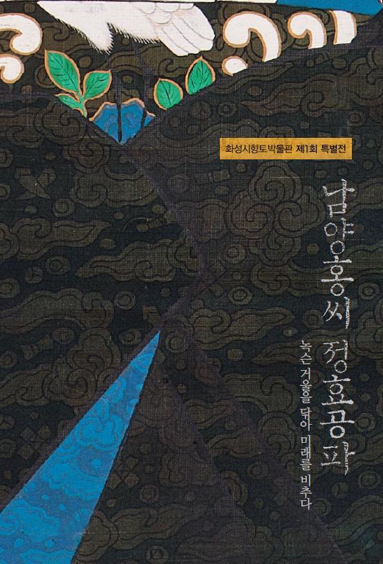 남양 홍씨 정효공파 - 녹슨 거울을 닦아 미래를 비추다