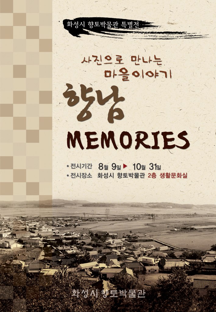 사진으로 만나는 마을이야기 - 향남 MEMORIES
