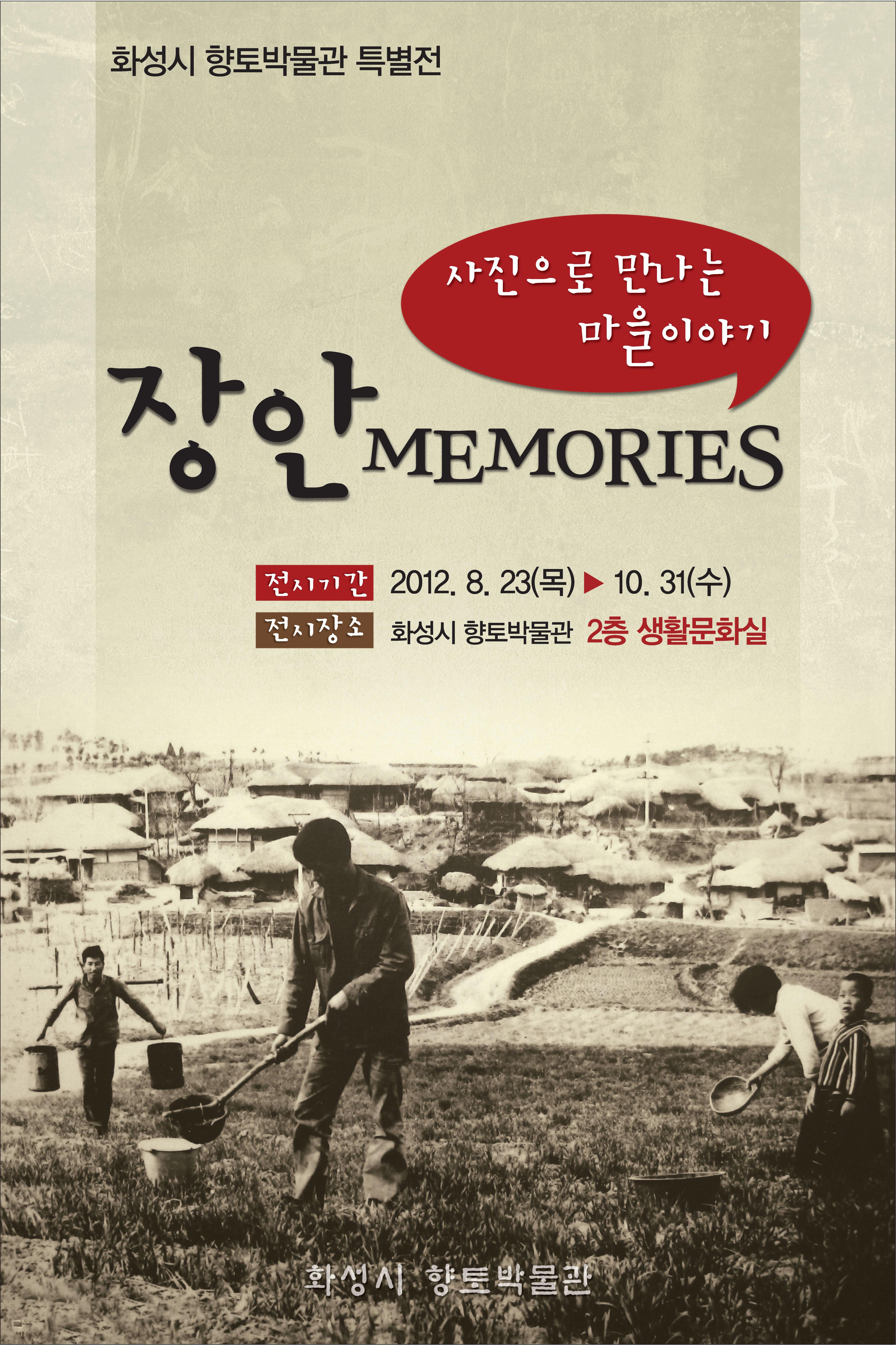 사진으로 만나는 마을이야기 - 장안 MEMORIES