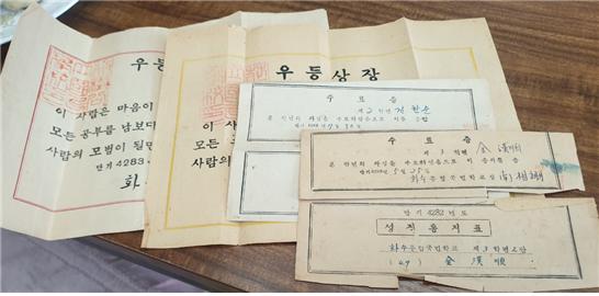 화수공립초등학교 상장 등