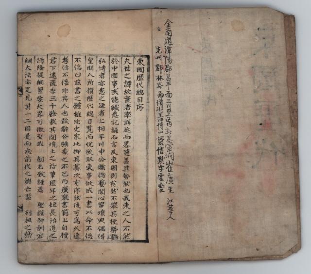 동국역대총목, 화성내영, 1903년 한국물산지도 등