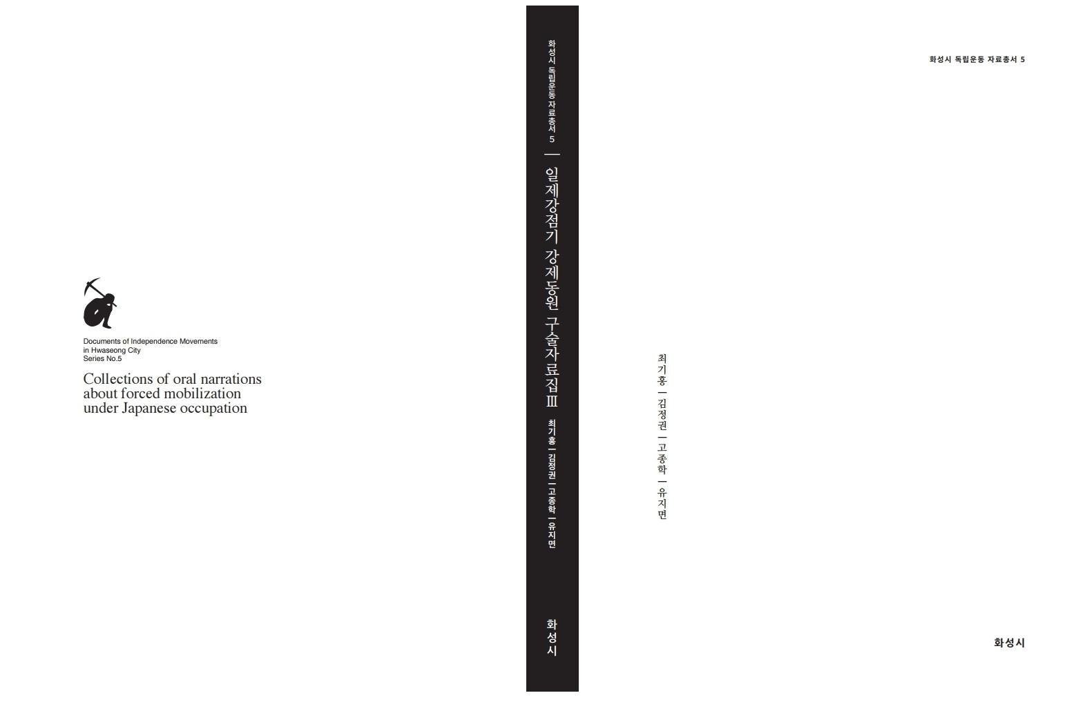 05. 일제강점기 강제동원 구술자료집3-최기홍, 김정권, 고종학, 유지면