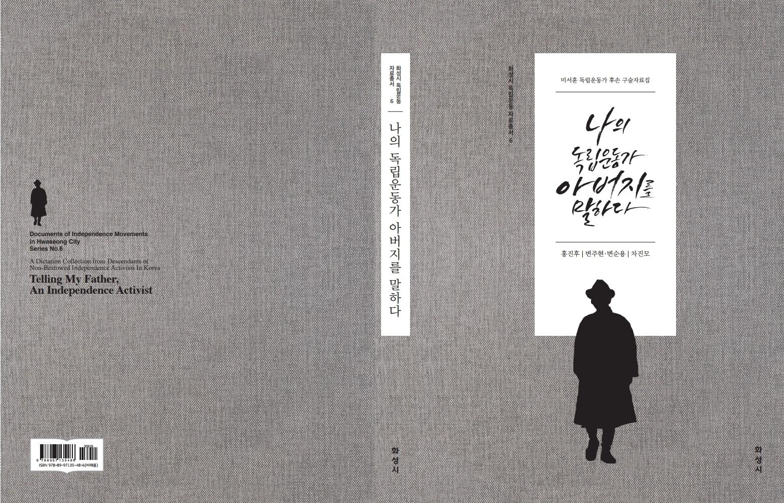06. 미서훈 독립운동가 후손 구술자료집