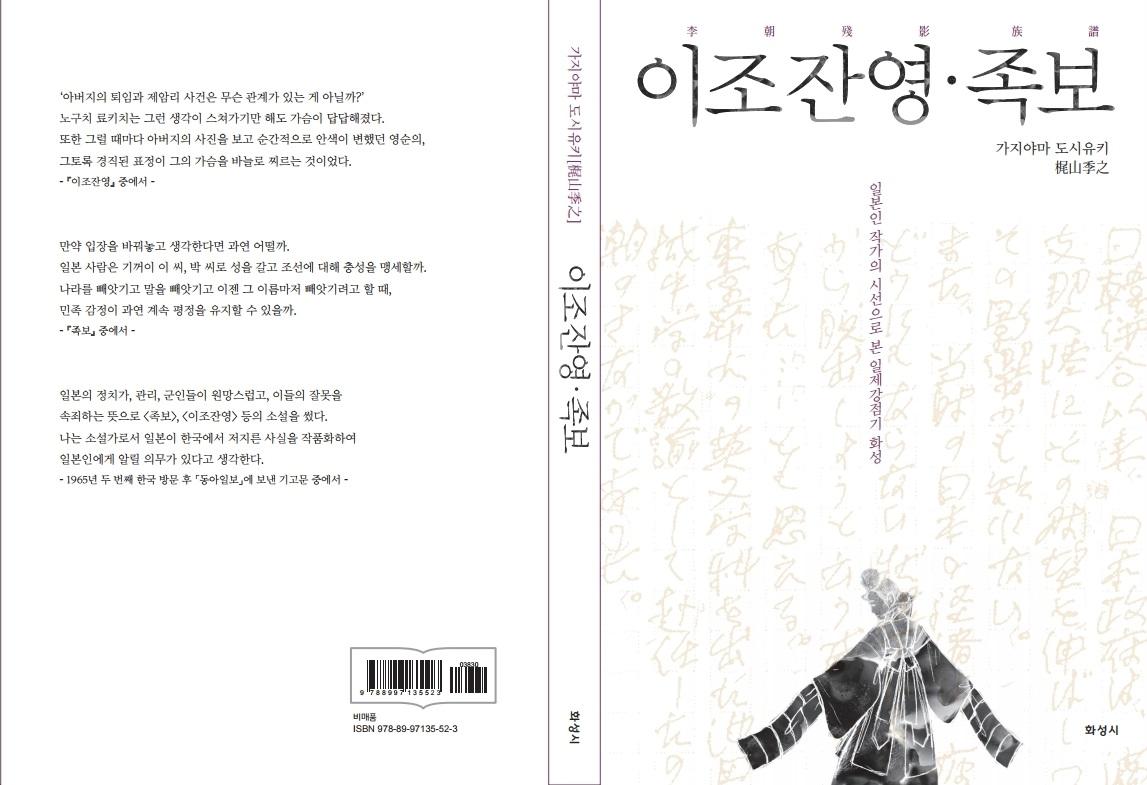 08. 이조잔영, 족보 - 일본인 작가의 시선으로 본 일제강점기 화성