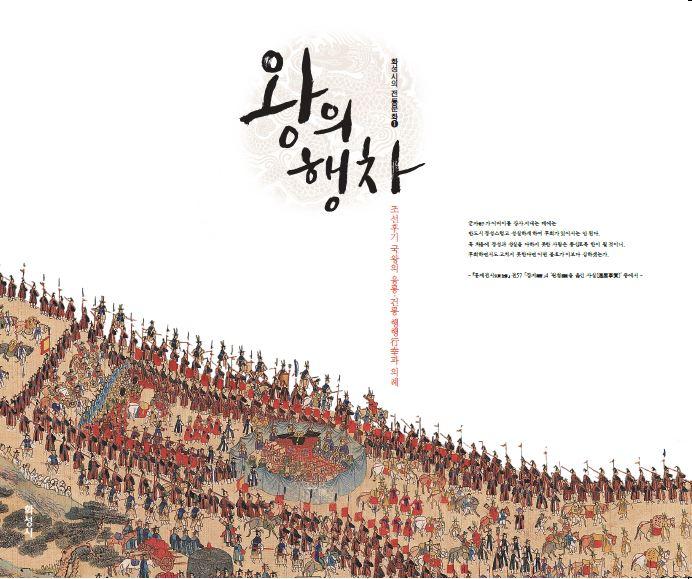 01. 왕의 행차-조선후기 국황의 융릉, 건릉 행행과 의례