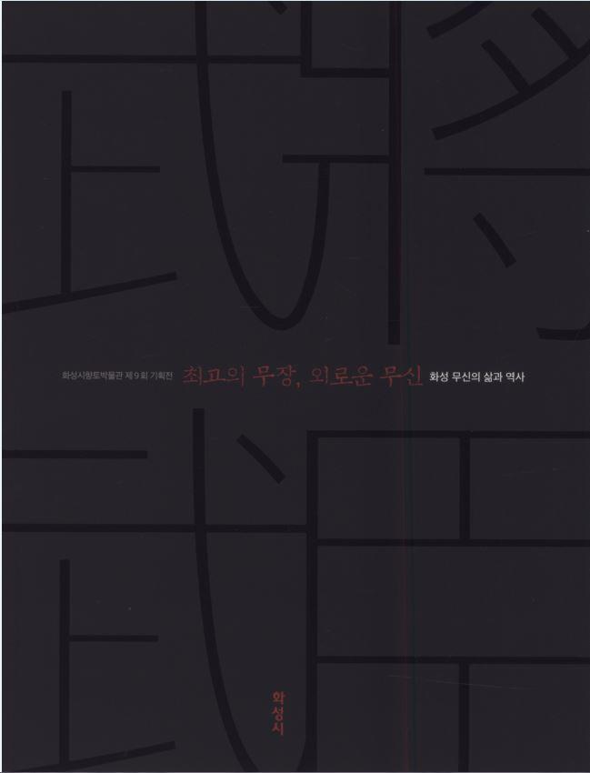 03. 최고의 무장, 외로운 무신-화성 무신의 삶과 역사