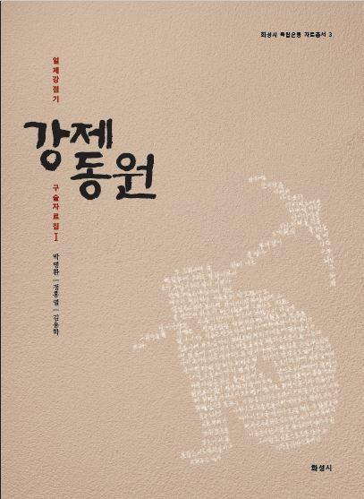 03. 일제강점기 강제동원 구술자료집1-박명환, 정홍열, 김용학