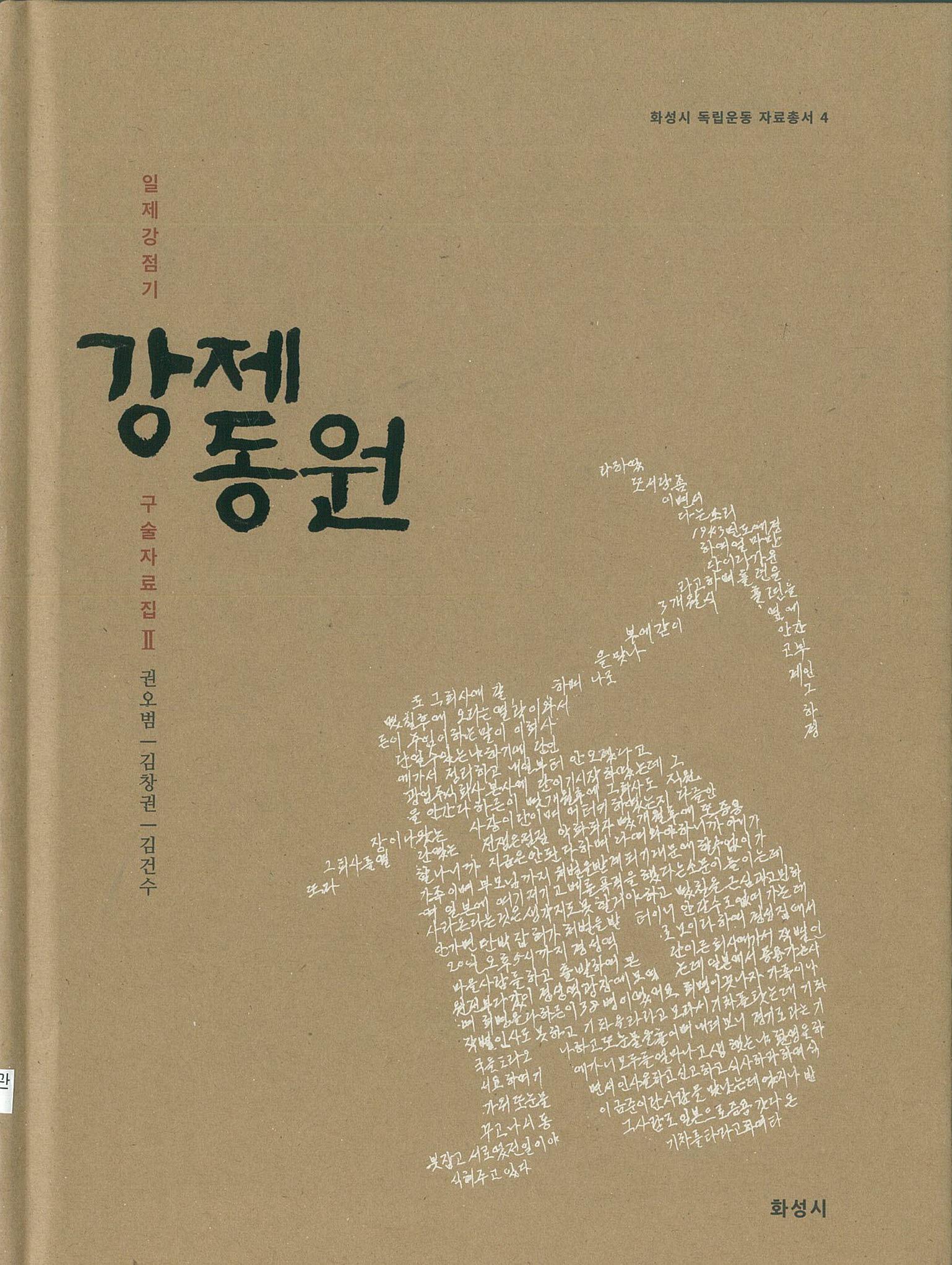 04. 일제강점기 강제동원 구술자료집2-권오범, 김창권, 김건수