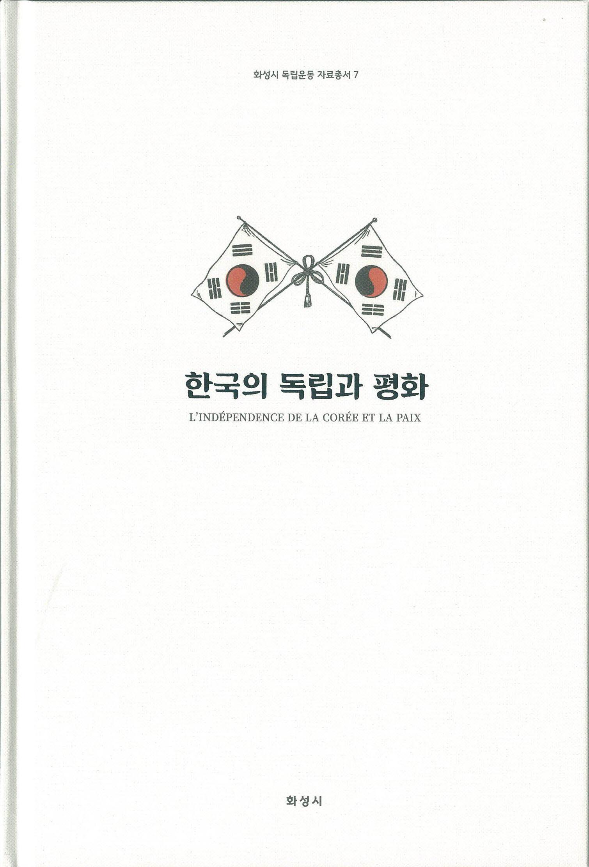 07. 한국의 독립과 평화