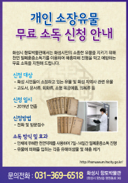 개인 소장유물 무료 소독 신청 안내